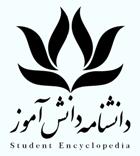 پوستر آموزشی و تحصیلی دانشنامه دانش آموز برای مدرسه
