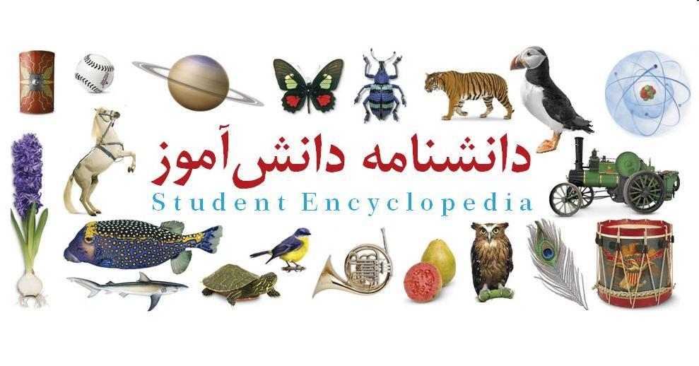دانشنامه دانش آموز: پوستر علمی و آموزشی مدارس