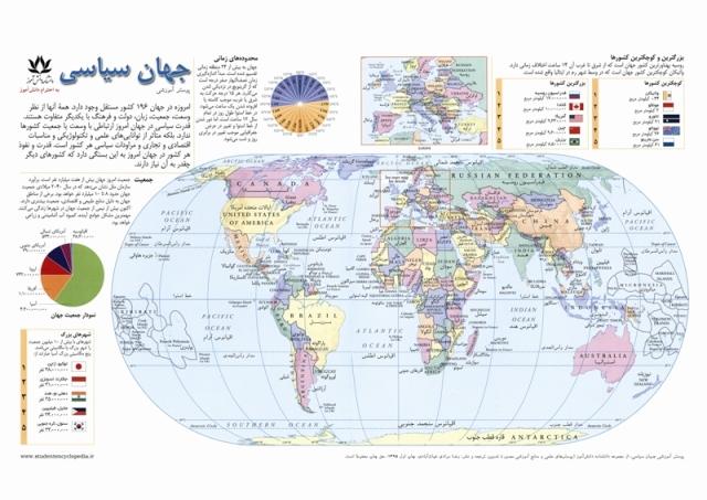 پوستر و نقشه جغرافیایی جهان سیاسی