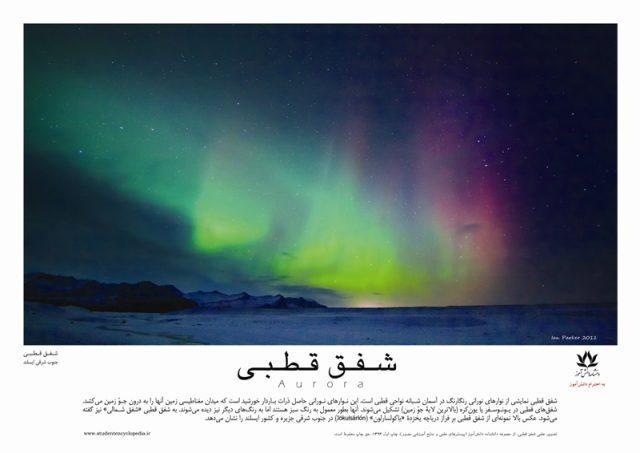 تصاویر علمی و آموزشی شفق قطبی برای کودکان و نوجوانان