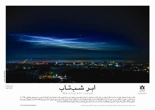عکس جذاب ابر شب تاب