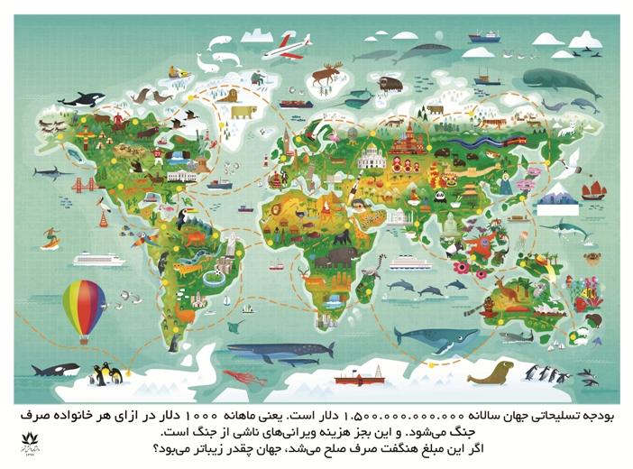 پوستر صلح و مخالفت با جنگ