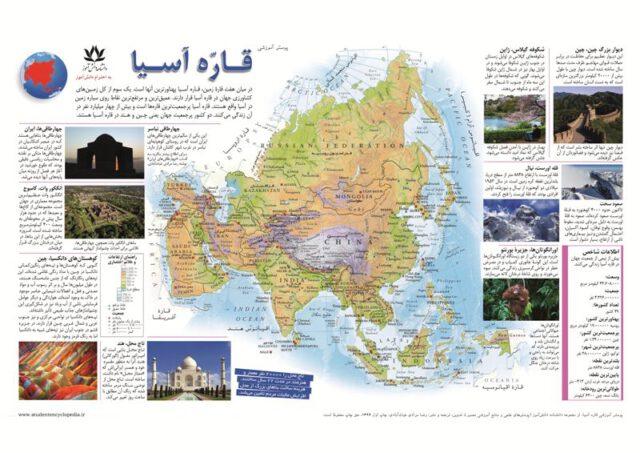 پوستر نقشه قاره آسیا - سیاسی و طبیعی