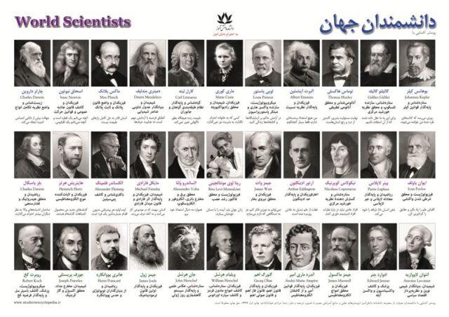 پوستر چهره مشاهیر و دانشمندان با نقل قول و جملات انگیزشی