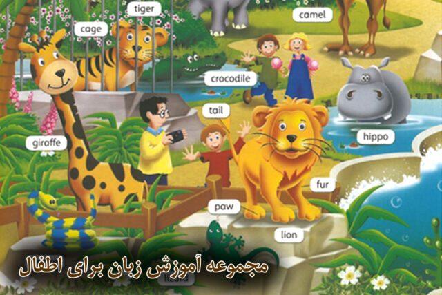 پوستر آموزش زبان انگلیسی به کودکان
